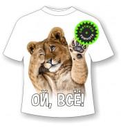 Подростковая футболка Ой все 951
