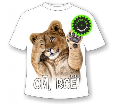 Подростковая футболка Ой все