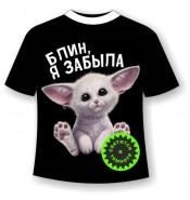 Подростковая футболка Блин я забыла 1045