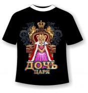 Подростковая футболка Дочь царя 871
