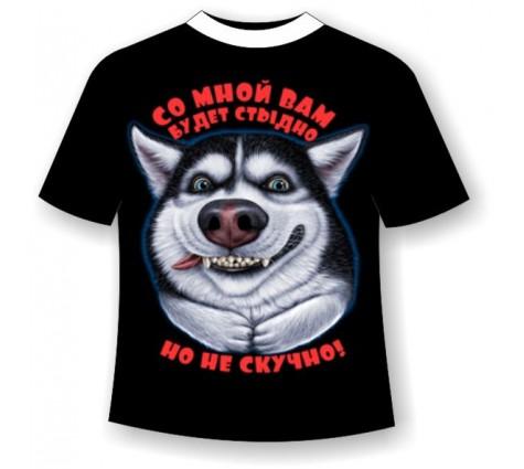 Подростковая футболка Стыдно но не скучно