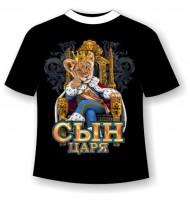 Подростковая футболка Сын царя 870
