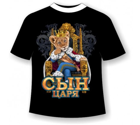 Подростковая футболка Сын царя