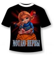 Подростковая футболка Мотаю нервы №630