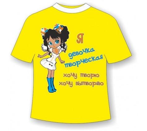 Подростковая футболка Девочка творческая
