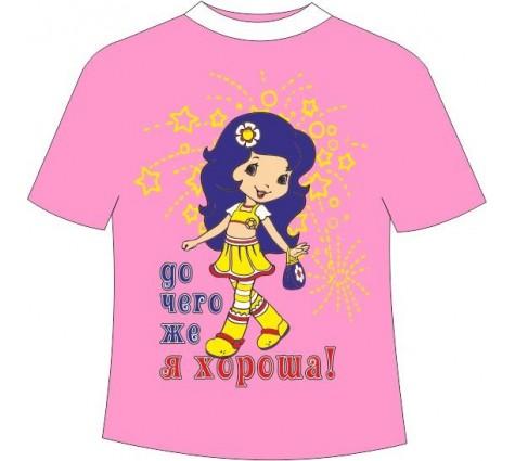 Подростковая футболка До чего я хороша