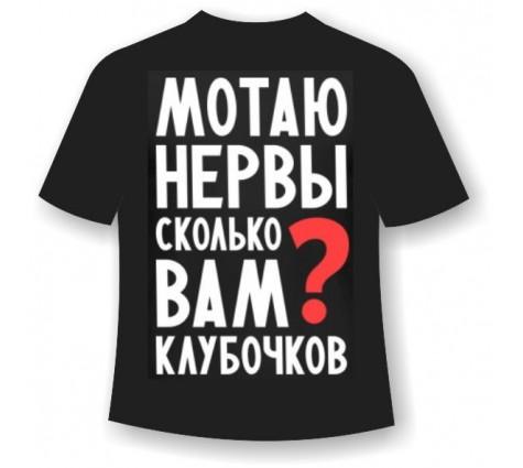 Подростковая футболка Мотаю нервы