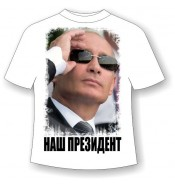 Подростковая футболка Наш Президент №368