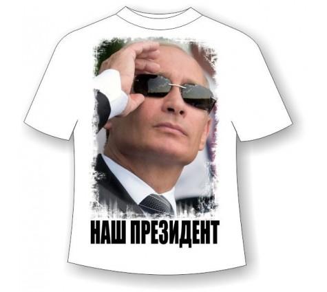 Подростковая футболка Наш Президент
