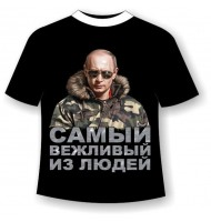 Подростковая футболка Путин - самый вежливый из людей №315