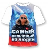Подростковая футболка Самый вежливый фото