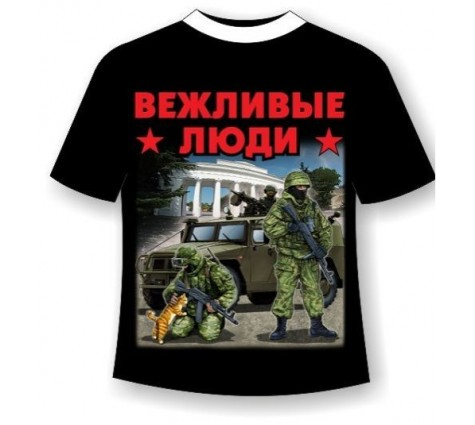 Подростковая футболка Вежливые люди 308