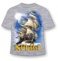 Детская футболка Крым-Бригантина 446