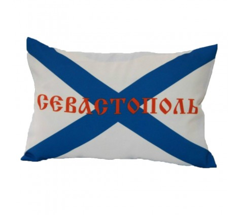 Подушка Андреевский флаг Севастополь
