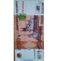 Полотенце 10000 рублей