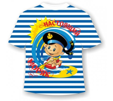 Детская полосатая футболка Настоящий моряк