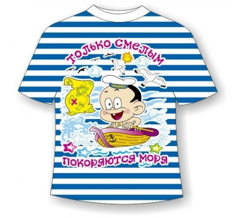 Детская полосатая футболка Смелым покоряются моря
