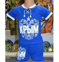 Детский костюмчик Крым - Россия - синий