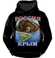 Толстовка с капюшоном Крым-Россия 461