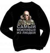 Толстовка Путин - Самый вежливый из людей
