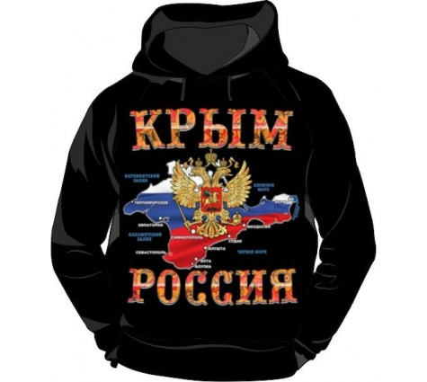 Толстовка с капюшоном Крым-Россия 469