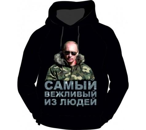Толстовка с капюшоном Путин самый вежливый