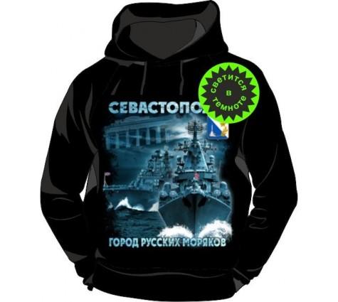 Толстовка с капюшоном Севастополь Город Русских моряков 441