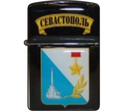 Зажигалка Герб Севастополя