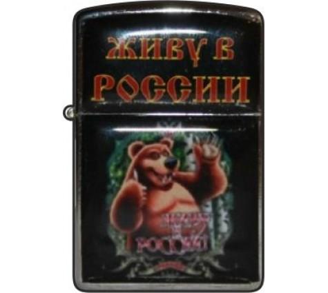 Зажигалка Живу в России