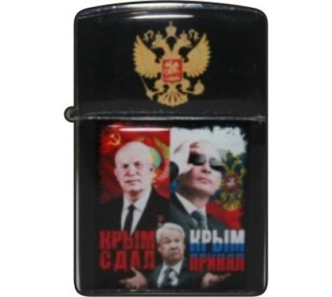 Зажигалка Крым сдал - Крым принял