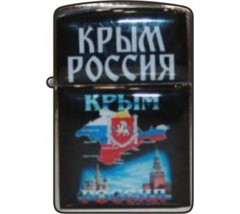 Зажигалка Крым-Россия №460