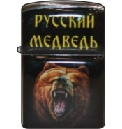 Зажигалка Медведь №354