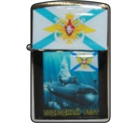 Зажигалка Подводный флот