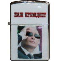 Зажигалка Путин наш Президент