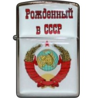 Зажигалка Рожденный в СССР №215