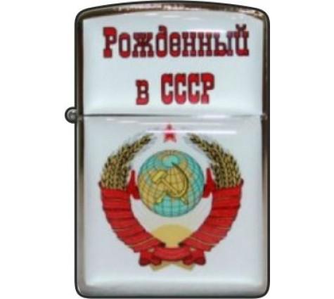 Зажигалка Рожденный в СССР
