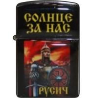 Зажигалка Русич №107