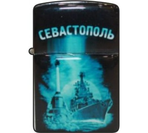 Зажигалка Севастополь Ночной №358