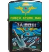 Зажигалка ВДВ 266