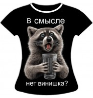 Женская футболка В смысле нет винишка