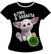 Женская футболка Блин я забыла 1045