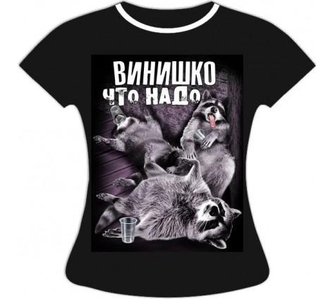 Женская футболка Винишко что надо