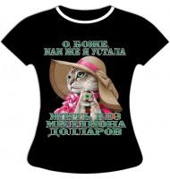 Женская футболка больших размеров Устала 1180