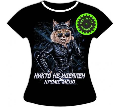 Женская футболка Никто не идеален кроме меня