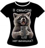Женская футболка больших размеров В смысле нет винишко 995