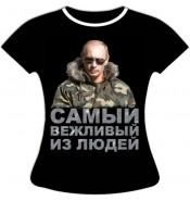 Женская футболка Путин - самый вежливый из людей №315