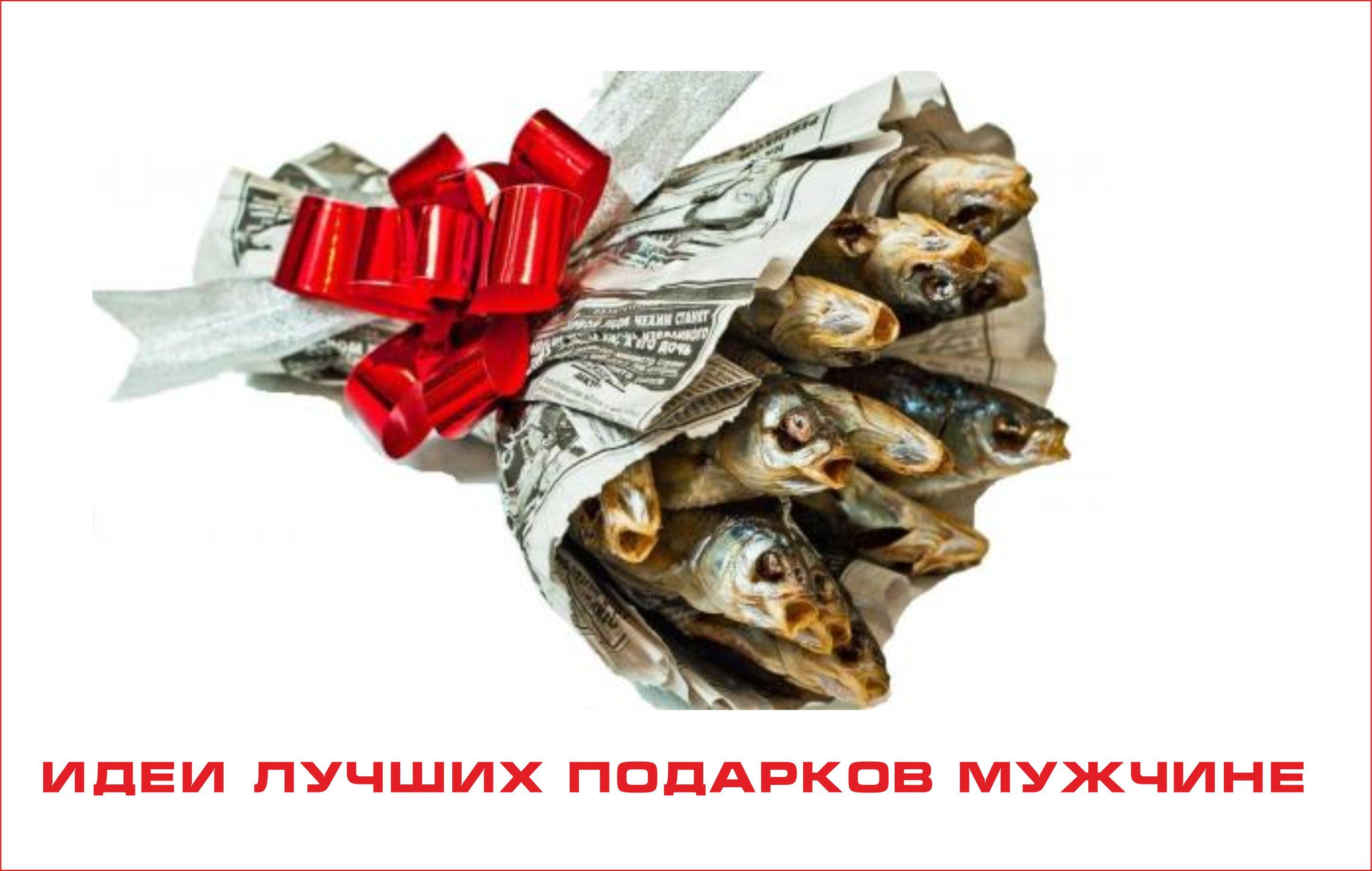 идеи лучших подарков мужчине