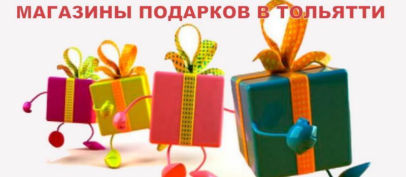 магазины подарков тольятти