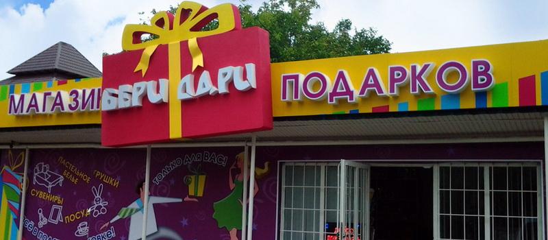 магазины подарков Шахты