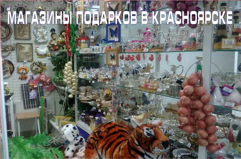 магазины подарков в краснярске